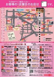 リアコン7当日マップ.jpg