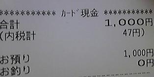レシート.JPG