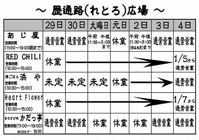 レトロ広場年末年始の営業時間のご案内(H25) PDF.jpg