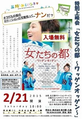 上映会チラシ.jpg