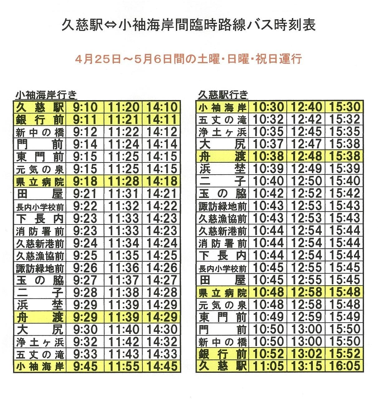 久慈駅小袖間臨時バス.jpg