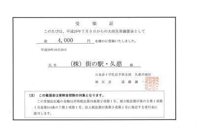 九州北部大雨災害義援金H29-10-20.jpg