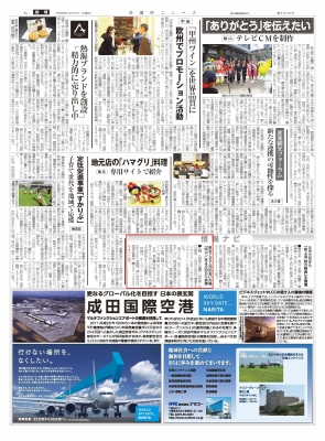 会議所ニュース.jpg