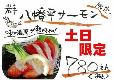 八幡平サーモン[土日限定].jpg
