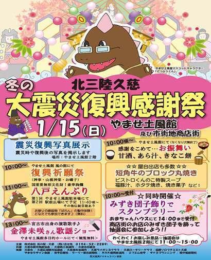 冬の大震災復興感謝祭ポスター.jpg