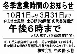 冬季営業時間変更s-.jpg