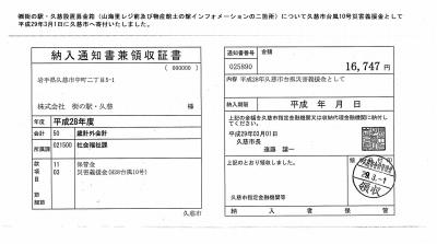 台風10号義援金 H29-3-1.jpg