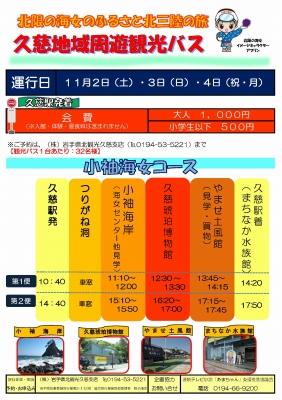 周遊観光バス小袖行き(11月).jpg