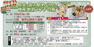 地産地消ランチの旅.jpg