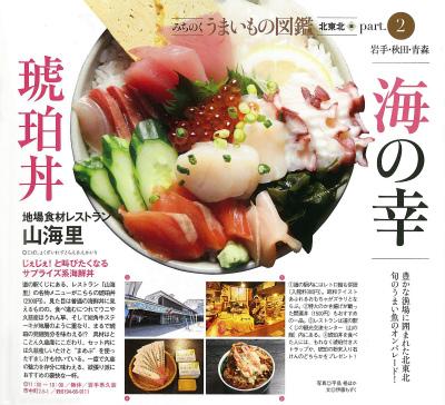 大人のクルマ旅-琥珀丼.jpg