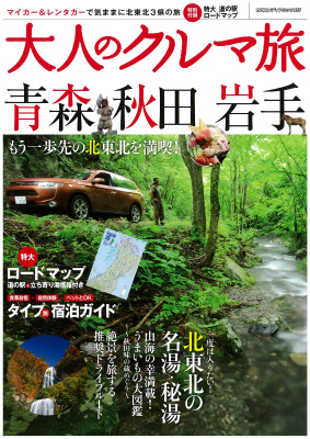 大人のクルマ旅-表紙.jpg