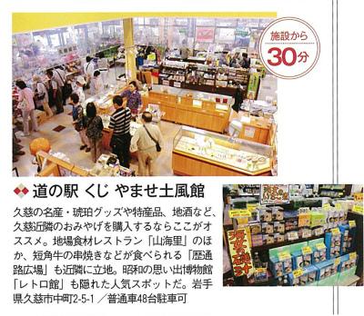 大人のクルマ旅-道の駅.jpg
