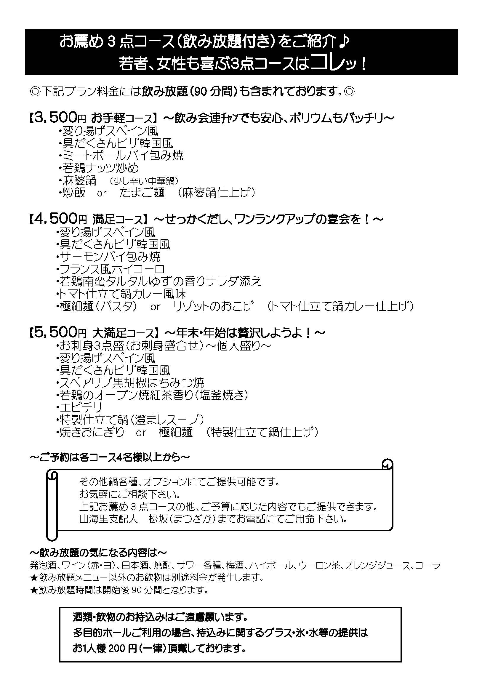 宴会メニュー詳細.jpg