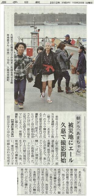 岩手日報記事H24.10.20(1).jpg