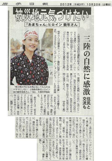 岩手日報記事H24.10.20(2).jpg