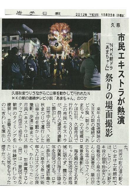岩手日報記事H24.10.22.jpg