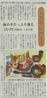 岩手日報H24、11、14.jpg