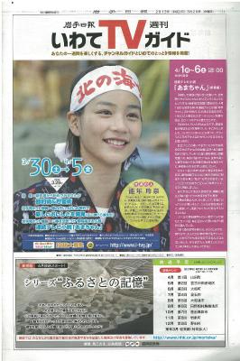 岩手TVガイド-表紙.jpg