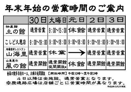 年末年始の営業時間のご案内(小).jpg
