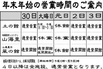 年末年始の営業時間のご案内(H26).jpg