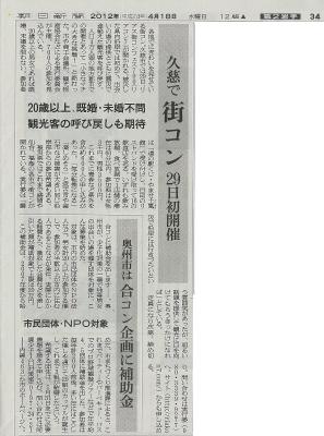 朝日新聞【H24-4-18】リアコン7.jpg