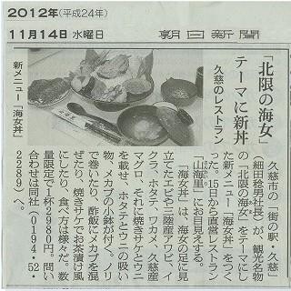 朝日新聞H24.11.14
