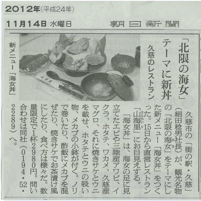 朝日新聞H24.11.14 海女丼.jpg