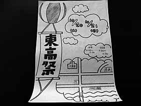 東高校 チラシ.jpg