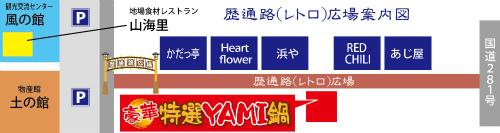 歴通路広場案内図.jpg