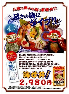 海女丼+まめぶ汁s-.jpg