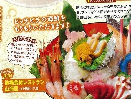 海女丼 記事拡大web.jpg