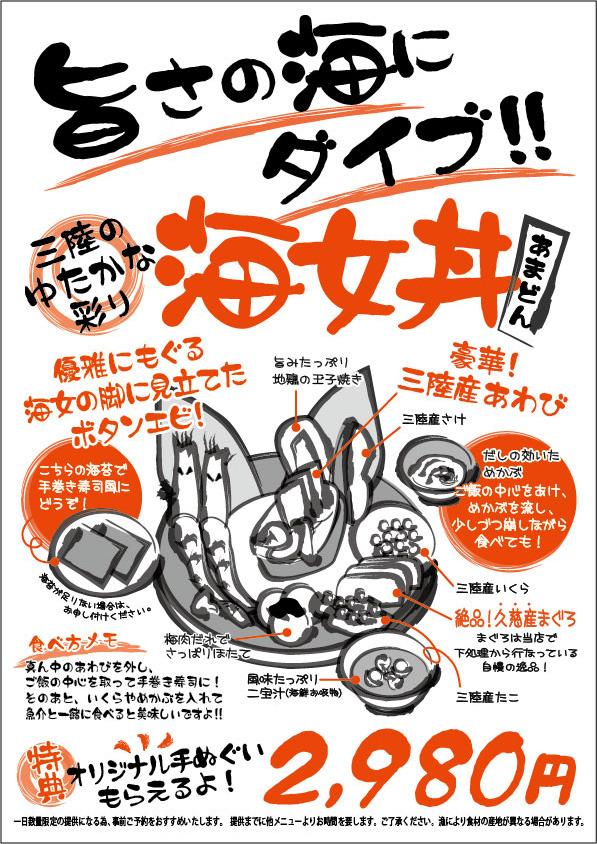 海女丼お品書きA4.jpg