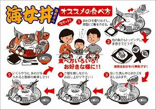 海女丼食べ方s-.jpg