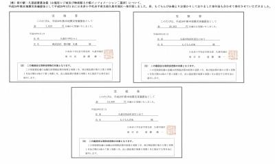 熊本地震義援金H29-3-1_【合わせたもの】.jpg