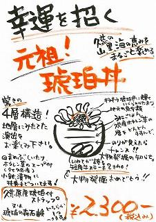 琥珀丼の構造s-.jpg