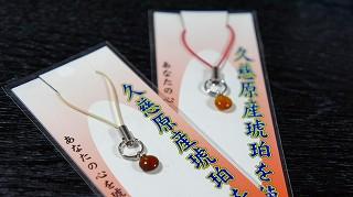 琥珀丼特典s-.jpg