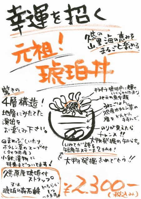 琥珀丼s-.jpg