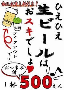 生ビールテイクアウト1.jpg