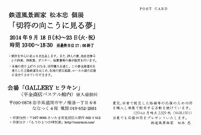 盛岡展DM201409(モノクロ面).jpg