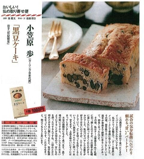 竹屋の黒豆ケーキ web.jpg