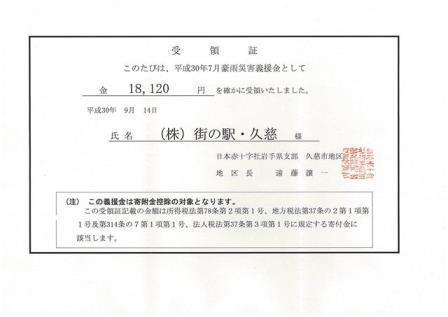 西日本豪雨募金.jpg