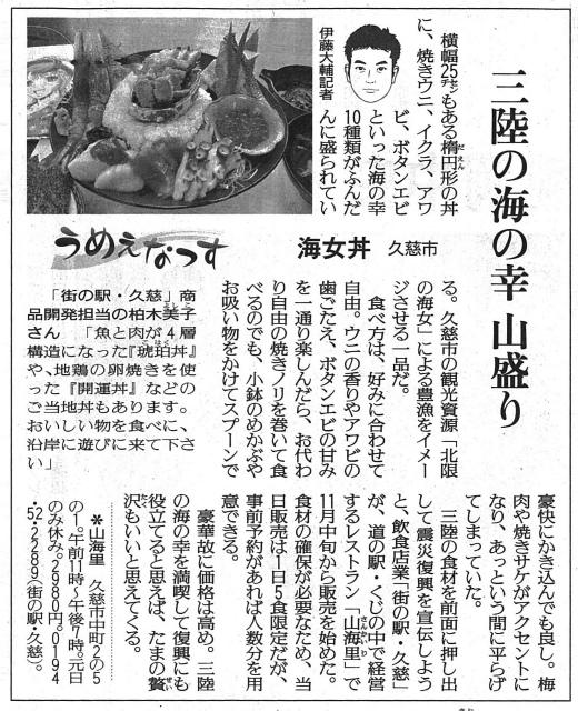読売新聞海女丼.jpg