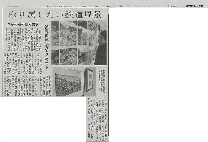 読売新聞(H24-4-17)イラスト・写真展掲載.jpg