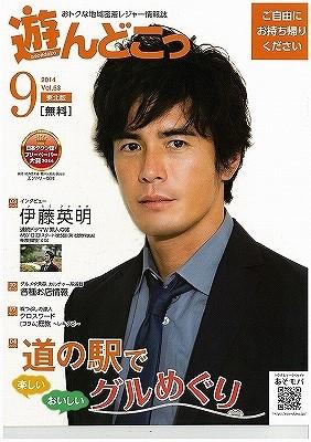 遊んどこっ 2014 9月号東北版 表紙.jpg