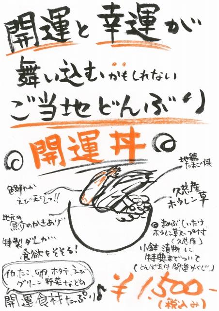開運丼s-.jpg