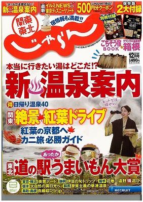 関東東北じゃらん表紙H26−11月号(まめぶ汁、短角牛くし、やまぶどうジュース.jpg