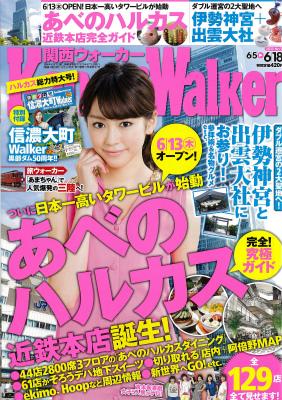 関西ウォーカー-表紙.jpg
