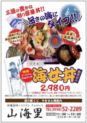 食べ方ガイドチラシ(表面).jpg