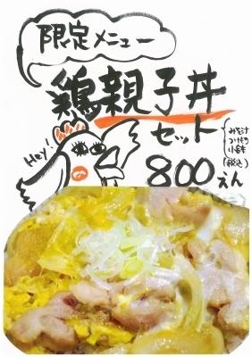 鶏親子丼.jpg