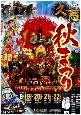 H25 久慈秋祭り迂回路_ページ_1s-.jpg